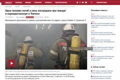 СStraż pożarna podczas akcji ratunkowej