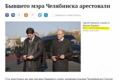 Publikacja na portalu www.LENTA.ru